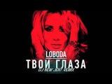 Loboda - Твои глаза ( Dj New Jent Remix )