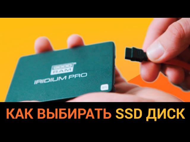 Как выбирать SSD диск? На что обратить внимание? Практический тест на примере Goodram Iridium Pro.