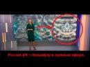 «Россия 24 - Люцифер в прямом эфире»