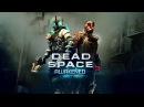 Dead space 3.Глава 14.Часть 5-Всему своё место (Прохождение все секреты) 60FPS