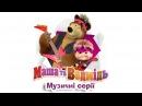 Маша та Ведмідь Музичі серії всі серії підряд Masha and the Bear
