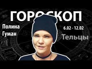Гороскоп для Тельцов. 6.02 - 12.02, Полина Гуман, Битва Экстрасенсов