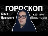 Гороскоп для Близнецов. 6.02 - 12.02, Юлия Пашкевич, Битва Экстрасенсов