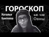 Гороскоп для Овнов. 6.02 - 12.02, Наталья Бантеева, Битва Экстрасенсов