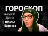 Гороскоп для Дев. 13.02 - 19.02, Наталья Бантеева, Битва Экстрасенсов
