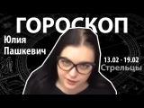 Гороскоп для Стрельцов. 13.02 - 19.02, Юлия Пашкевич, Битва Экстрасенсов