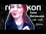 Гороскоп для Дев. 6.02 - 12.02, Елена Жигульская, Битва Экстрасенсов