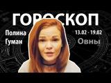 Гороскоп для Овнов. 13.02 - 19.02, Полина Гуман, Битва Экстрасенсов