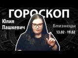 Гороскоп для Близнецов. 13.02 - 19.02, Юлия Пашкевич, Битва Экстрасенсов
