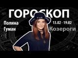 Гороскоп для Козерогов. 13.02 - 19.02, Полина Гуман, Битва Экстрасенсов