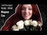 Гороскоп для Тельцов. 13.02 - 19.02, Евгения Сказка, Битва Экстрасенсов