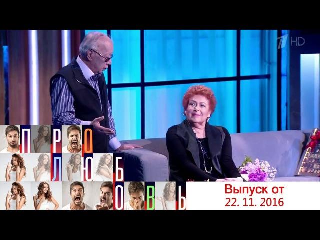 Про любовь - Семья Аллы Иошпе иСтахана Рахимова. Выпуск от22.11.2016