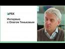 Интервью с Олегом Тиньковым