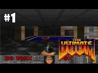 The Ultimate Doom прохождение игры - E1M1 (All Secrets Found)