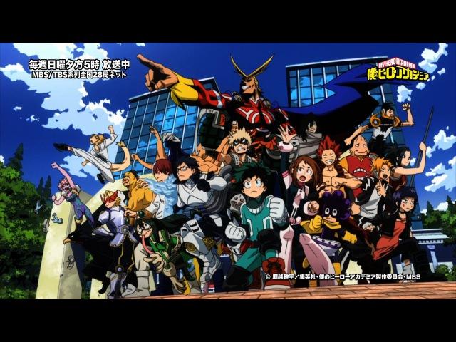 Boku no Hero Academia OP 1 -「THE DAY」