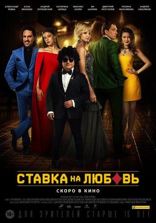 Cтавка на любовь (2016)
