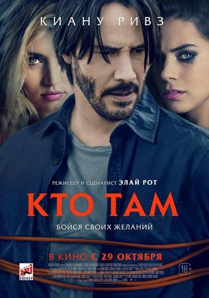Kто там (2015)