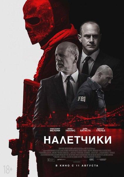 НАЛЕТЧИКИ (2016)