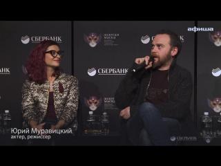 Юрий Муравицкий о воспитании публики