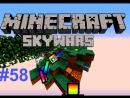 Minecraft: Застрял в сугробе по самую голову   SkyWars   58