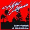 """Рок-Арт-Отель """"Hotel California"""""""