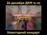 Новогодний концерт ШВТ Саломея