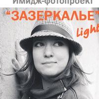 Фотограф Агалакова Анна