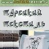 Интернет-магазин ТУРЕЦКИЙ ТЕКСТИЛЬ (Москва)