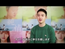 [TRAILER] 161026 EXO's D.O @ 'Pure Love' DVD Trailer Japanese Version