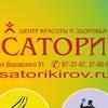 """""""Сатори"""" Центр Красоты и Здоровья"""