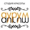 "СТУДИЯ КРАСОТЫ ""АУРУМ"""