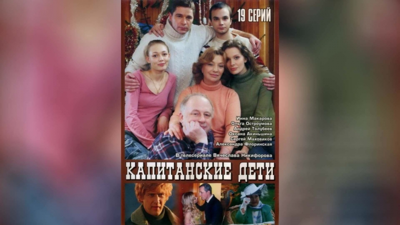 Капитанские дети (2006)  
