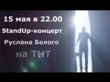Анонс концерта Руслана Белого