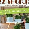 ZZSHOP.RU интернет-магазин товаров для дома и с
