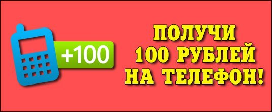 как получить на телефон 100 рублей стать