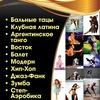 Эдения. Фитнес и Танцы в Старой Купавне