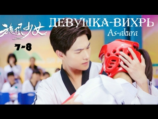 [AS-akura] Whirlwind Girl / Девушка-вихрь (7-8/32)