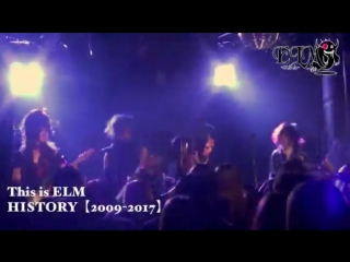 This is ELM HISTORY【2009-2017】