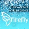 Firefly: Ирландские Танцы (Днепр)