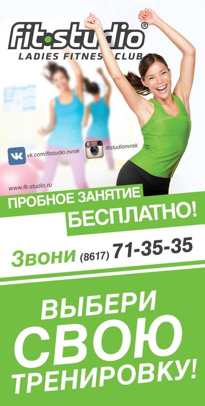 Fit-Studio Новороссийск   ВКонтакте c60c4cd33b1