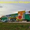 Подслушано в Миндале - Жигулевск