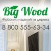 Бигвуд :: Фабрика изделий из массива