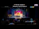 Назар аудар Үш келін Толық нұсқасы шықты достар) - YouTube (360p)