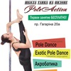 PoleAction школа Pole Dance, стретчинг, Харьков