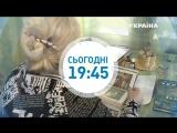Счет за стертое прошлое Говорит Украина