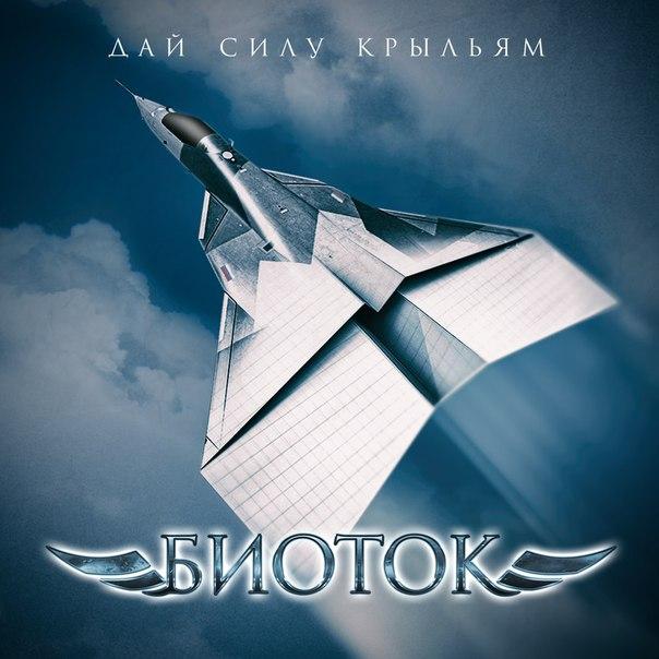 Новый альбом группы БИОТОК - Дай силу крыльям (2016)