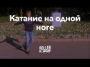 Как кататься на одной ноге Школа роллеров RollerLine