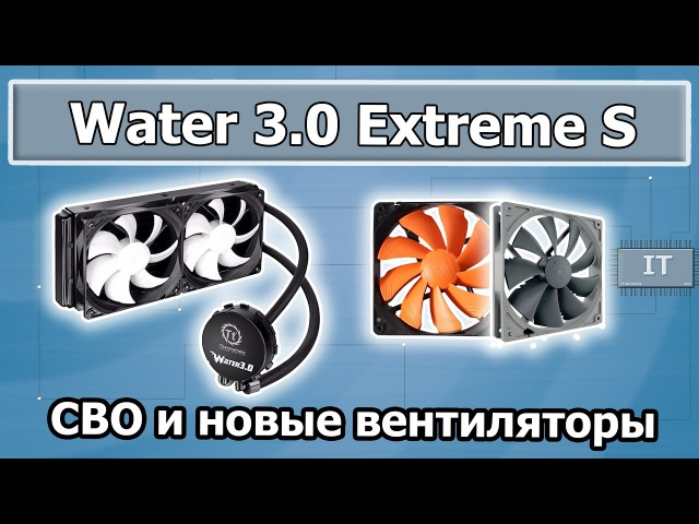 Распаковка Water 3 0 Extreme S и вентиляторов Cougar Noctua 8