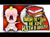 МОЙ ПЕДЮК НЕ ХОЧЕТ ИДТИ В ШКОЛУ! - КТО ТВОЙ ПАПОЧКА - WHO IS YOUR DADDY!
