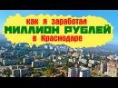 Как я заработал свой первый миллион в Краснодаре | КАНАЛ FUN FACTOR